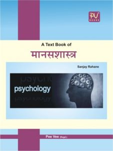 PV Phsychology A Text Book In Marathi By Sanjay Rahane For GNM 1st Year