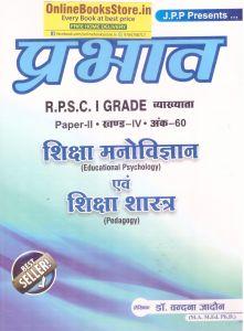 Prabhat Educational Psychology and Pedagogy (Shiksha Manovigyan Evam Shikshashastra) First Grade Lecturer Paper 2nd By Dr. Vandana Jadon For RPSC Releted Exam