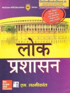 TMH Public Administration (lok prashasan) by M.Lakshimikant