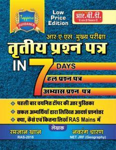 RBD 3rd Questiion Sheet In Hindi With Solve Question Sheet And Practice Question Sheet For RAS Mains Exam By Ramajaan Khan and Navarang Chaaran