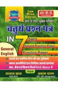 RBD 4th Question Sheet In Hindi With Solve Question Sheet And Practice Question Sheet For RAS Mains Exam By Ramajaan Khan and Navarang Chaaran