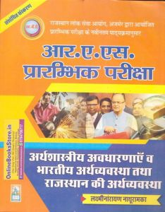 RBD Indian Economy and Economy Concept and Rajasthan Economy (Arthshastriya Avdharnaye and Bhartiya Athvyasth) By Laxminaryan Nathuramka 3rd Updated 2016 Edition for Ras Pre Exam