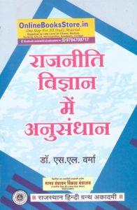 Reserch in Political Science (rajniti vigyan me anusandhan) by Dr. S.L Verma