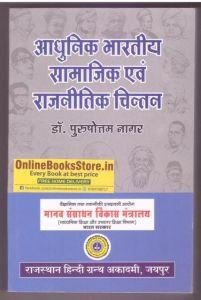 RHGA Modern Indian Social and Political Thniker (Adunik Bharity Samajik and Rajnetik Chintan) By Dr.Purshotam nagar 11th 2019 Edition