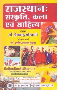 RHGA Rajasthan Culture,Arts and Litetature (Rajasthan ki Sanskriti,Kala and Sahitya) By Dr. Premchand Goswami and Dr. Sashi Aroda Devda Usefull  2019 11th Edition for all RPSC Related Exams