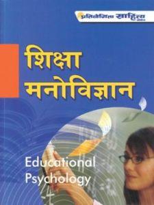 Sahitya Bhawan Education Psychology (Shiksha Manovigyan) Useful For All Competitive Exams