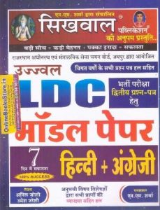 Sikhwal LDC Model Paper (Hindi and English) Success In 7 Days By Anil Joshi and Umesh Joshi For RSMSSB Releted LDC Junior Clerk 2nd Grade Exam 2018