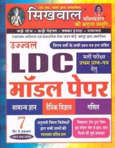 Sikhwal LDC Model Paper (Samanya Gyan Evam Dainik Vigyan Evam Ganit) Success In 7 Days By N.M.Sharma For RPSC Relted LDC Junior Clerk 2nd Grade Exam 2018