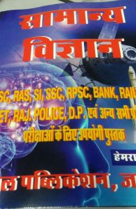 Singhal General Science (Samnya Vigyan) By Hemraj Ji for SSC,RAS,SI,Bank,Railway all Other Exams