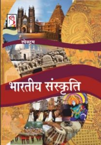 Spectrum Indian Culture (Bhartiya Sanskriti) Update Edition Useful For RAS Pre. and Mains