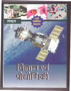Spectrum Science and Technology (Vigyan Evam Prodhogiki ) 23rd 2018 Edition by Kiran jha,Avdesh Jha,Rajendra Prasad Sharma and Alpna Rajaram for Civil Services for RAS Pre and Mains