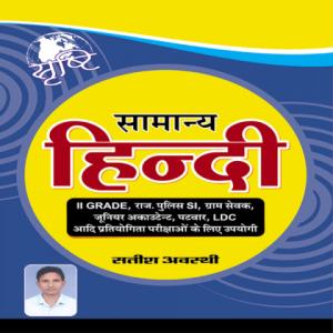 Srishti General Hindi (Samanya Hindi) Iind Grade By Satish Awasthi For All Competitive Exam at OnlineBooksStore.in