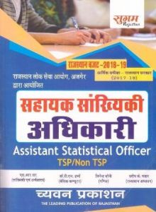 Sugam ASO Assistant Statistical Officer (Sahayak Sankhyki Adhikari) Exam Complete Guide in Hindi 2018 Latest Edition By S.R Sir.Dr. T.N Sharma.