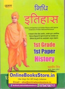 Sugam Nidhi History (Itihas) by Mahaveer Singh for RPSC School Lecturer 2nd Paper History