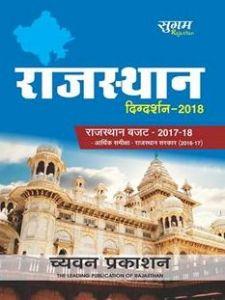 Sugam Rajasthan Digdarshan (Rajasthan Samnya Gyan) 2018 by P.L Kumwat and Chavan Prakshan Team