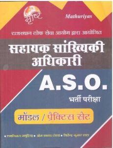 Sunita ASO Assistant Statistical Officer (Sahayak Sankhyiki Adhikari) Model and Practice Set By Ramniwas Mathuriya For RPSC Releted Exam 2018