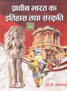 UBD History and Culture of Ancient India (Prachin Bharat Ka Itihas Evam Sanskrati) 16th 2022 Edition By K.C. Shrivastav Useful For All Competitive Exam