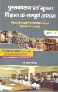 University Prakashan The Complete Dimensions of Library and Information Science (Pustkalya and Suchna Vigyan ke Sampuran Aayam) by Dr. Amit Kishore Part first forRSMSSB LIBRARIAN Exam and Other Libarian Exams