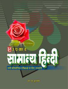 Upkar General Hindi (Samnya Hindi) By Jain and Kulshrestha Usefull  for all Hindi Related Exams
