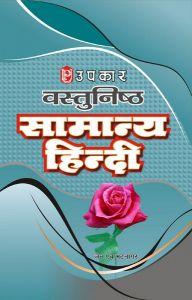 Upkar Objective General Hindi (Vastunisth Samnya Hindi) By Jain and Bhatnagar Usefull  for all Hindi Related Exams