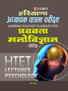 Upkar Psychology (Manovigyan) By Ruchi Singh For HTET PGT Level