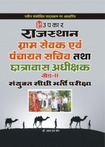Upkar Rajasthan Gram Sevak Panchayat Secretary and Hostel Superintendent In HINDI By Dr. Lal and Jain