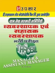 Upkar Rajasthan Manager and Assistant Manager In Hindi By Dr. Lal and Jain For Village Service co operative society