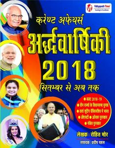 Vidhyapeeth Times Half Yearly Current Affairs 2018 By Rohit Mor