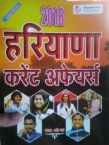 Vidhyapeeth Times Haryana Current Affairs In Hindi 2018 By Pradeep Pahal
