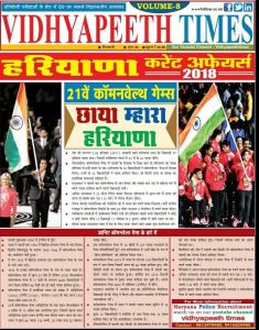 Vidhyapeeth Times Volume 8th Haryana Current Affairs 2018 Newsd Paper In Hindi