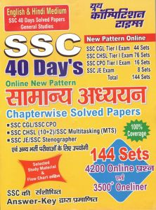 Youth SSC 40 Days General Studies (Samanya Adhyan) 144 Sets Usefull for SSC Related all Exams Latest 2017 Edition