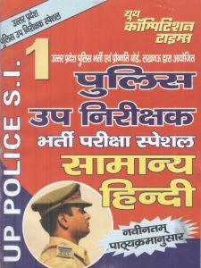Youth UP Police SI Exam Special General Hindi