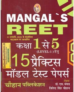 Chauhan Reet Level 1st Model Test Paper In Hindi By Dr. S. Mangal and Jitendra Singh Chauhan Edition 2021
