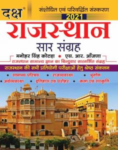 Daksh Toppers Rajasthan Summary Collection (Rajasthan Saar Sangrah/राजस्थान सार संग्रह) Updated 2021 Edition By Manoher Singh Kotda and S.R. Aanjan Useful For Rajasthan Releted All Competitive Exam