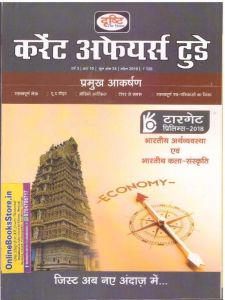 Drishti April 2018 34th Volume Current Affairs Indian Economics and Art Culture (Bhartiya Arthvayastha and bhartuiya kala sanskriti)Useful For All Competition Exams