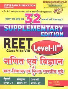 First Rank Ganit Evam Vigyan Bal Vikas Evam Shiksha Shashtriy Mudde/गणित एवं विज्ञान बाल विकास एवं शिक्षा शास्त्रीय मुद्दे For Reet Level 2nd Exam By B.L. Reward & Garima Reward Supplementary Edition