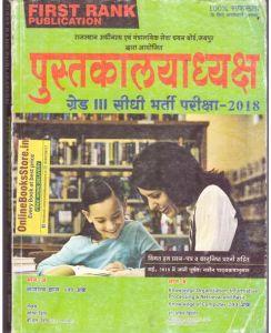First Rank Librarian (Pustakalayadhyaksh) By Amit Kishore and B.L. Raiwad,Garima Raiwad for Rajasthan Librarian 2018 Exam