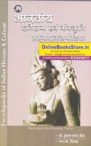 JPM Encyclopedia of Indian History and Culture (bhartiya itihas and sanskrit ) by Dr. Hukam Chand Jain and M.C Vijay