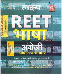Lakshya English Language By Kanti jain And Mahaveer jain For Reet Level-1 & 2 Exam Latest Edition 2021