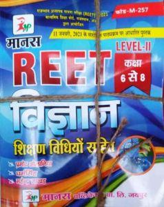 Manas Science (Vigyan/विज्ञान) For Reet Level 2nd Exam By Pramod Olaniya, Dharam Singh, Mahendra Jakhad Latest Edition 2021