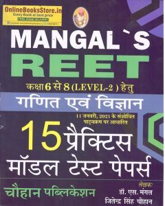 Mangal Maths and Science (Ganit Evam Vigyan) Model Test Paper By Dr. S. Mangal and Jitendra Singh Chouhan Useful For Level 2nd REET Examination