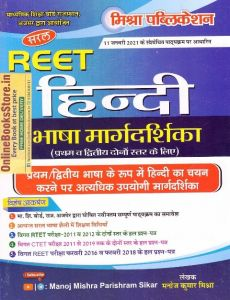 Mishra Hindi Language (हिंदी भाषा मार्गदर्शिका ) By Manoj Kumar Mishra for REET Exam Latest Edition 2021