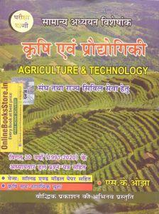 Pariksha Vani  Agriculture And Technology (Krashi and Prodhyogiki/कृषि एंड प्रौद्योगिकी) By Shiv Kumar Ojha Latest Edition 2021