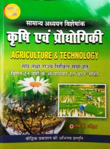 Pariksha Vani  Agriculture And Technology (Krashi and Prodhyogiki/कृषि एंड प्रौद्योगिकी) By Shiv Kumar Ojha Latest Edition 2021