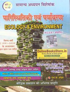 Pariksha Vani Ecology And Environment (Paristhitikee Evam Paryavaran/पारिस्थितिकी एवं पर्यावरण) By Shiv Kumar Ojha 2021-22 Edition