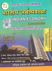 Pariksha Vani Indian Economy (Bhartiya Arthvyavastha/भारतीय अर्थव्यवस्था) 2021-22 9th Revised Edition By Shiv Kumar.Ojha