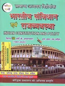 Pariksha Vani Indian Polity and Constitution (Bhartiya Sanvidhan Evam Rajvyavastha/भारतीय संविधान एवं राजव्यवस्था) By Rajesh Diwedi and Nitest Tiwari Latest Edition