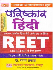 Parishkar HIndi (परिष्कार हिंदी) By Dr. Raghav Prakash For Reet Latest Edition 2021