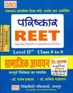 PCP Social Studies (Samajik Adhyan) Guide By Dr. Raghav Prakash and Pariskhar Team for REET 2nd Level Exam Latest Edition 2021