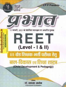 Prabhat Child Development and Pedagogy (Baal Vikas Evam Shiksha Shastra) By Dr. Vandna Jadon For Level 1st and 2nd REET Examiantion Latest Edition January 2021